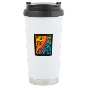 Tiferet Travel Mug